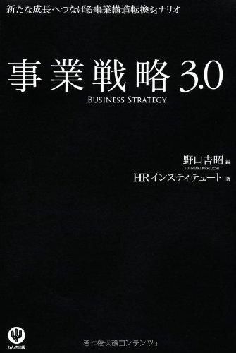 事業戦略3.0の詳細を見る