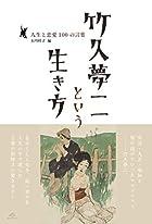 竹久夢二という生き方(タケヒサユメジトイウイキカタ)
