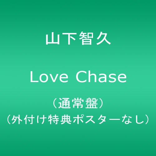 LOVE CHASE(通常盤)(外付け特典ポスターなし)