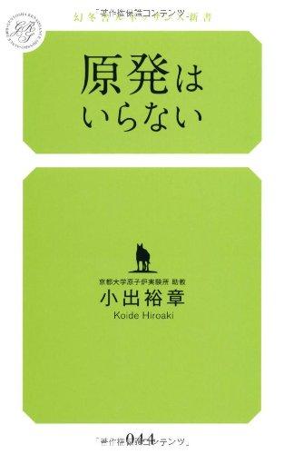 原発はいらない (幻冬舎ルネッサンス新書 こ-3-①)の詳細を見る