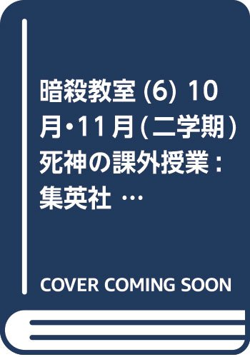 暗殺教室 6 10月・11月(二学期)死神の課外授業 (SHUEISHA JUMP REMIX)