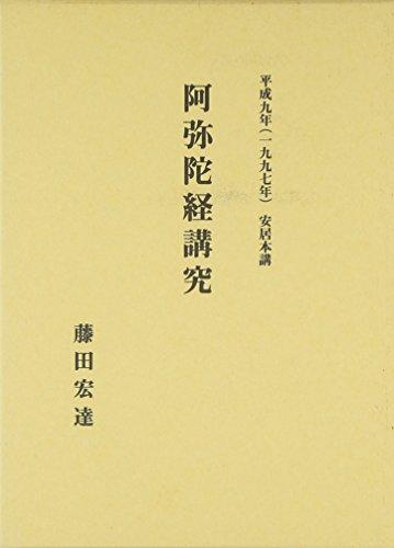 [画像:阿弥陀経講究 (安居本講 (平成9年))]