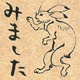 すたんぷえんオリジナル鳥獣戯画先生スタンプ・ウサギみました so0906-001