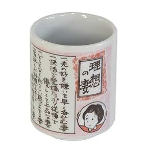 山志製陶所 湯呑 家庭円満シリーズ 理想の妻 K3-87