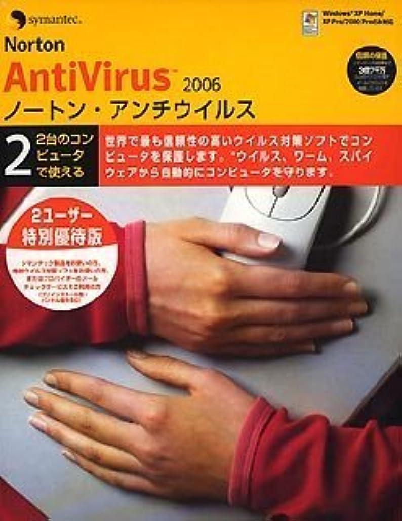 南出力マニフェストノートン?アンチウイルス 2006 2ユーザー用 特別優待版