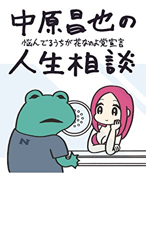 中原昌也の人生相談 悩んでるうちが花なのよ党宣言の詳細を見る