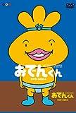 リリー・フランキー PRESENTS おでんくんDVD-BOX(4)[DVD]