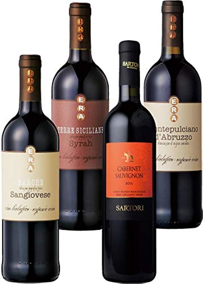 虫テナントすることになっているオーガニック赤ワイン 750ml 4本セット イタリア ビオワイン