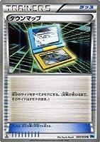 ポケモンカード BW6【タウンマップ】【U】 PMBW6-F055-U ≪フリーズボルト≫