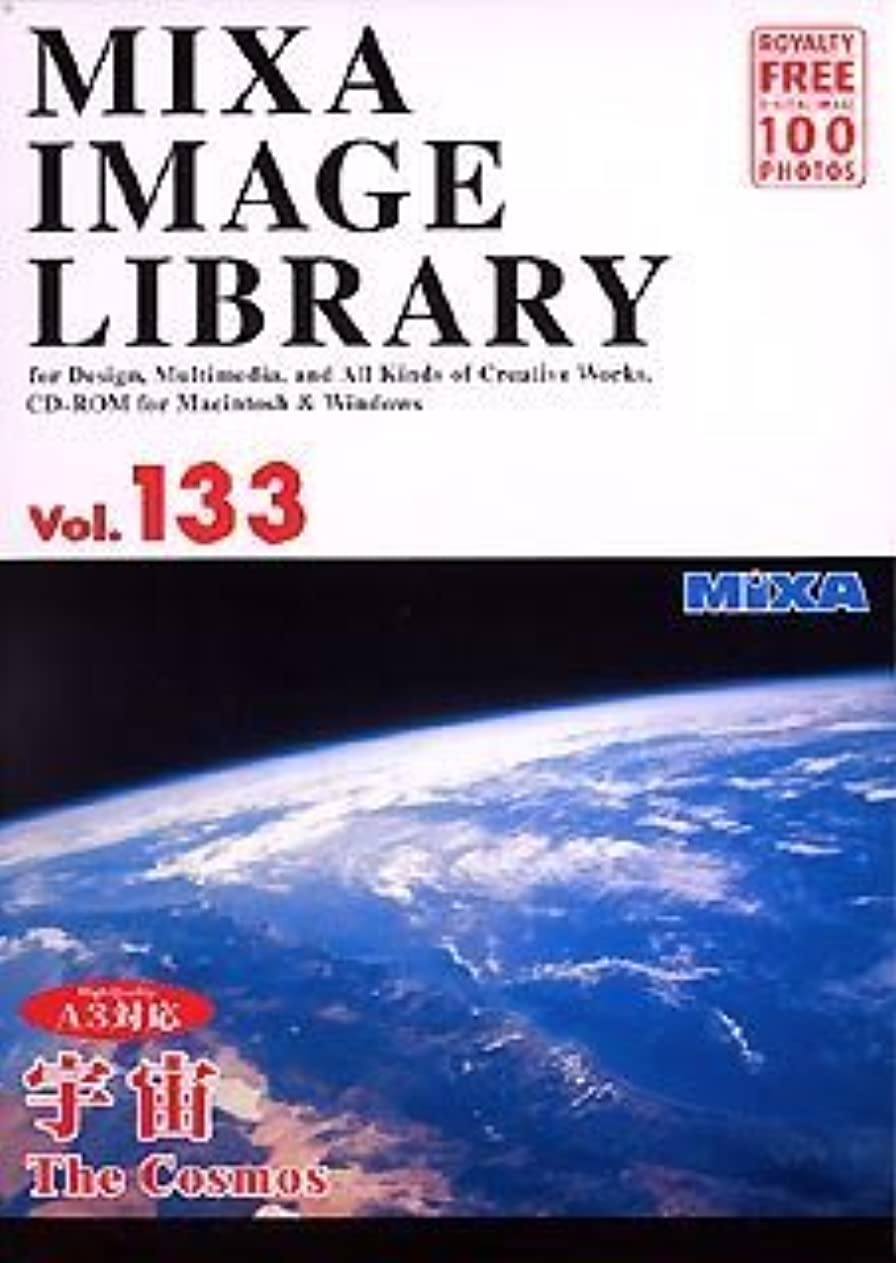 天才フックパックMIXA IMAGE LIBRARY Vol.133 宇宙