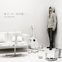 童子-T「あの頃・・・feat.CHEMISTRY」のジャケット画像