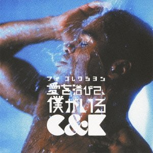 「愛を浴びて、僕がいる/C&K」は○○への愛を歌った感動のラブソング♪PV&歌詞、CD情報あり☆の画像