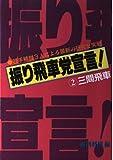 三間飛車 (振り飛車党宣言!)
