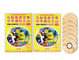 七田式(しちだ) 教材右脳高速学習 中学理科2分野 CD