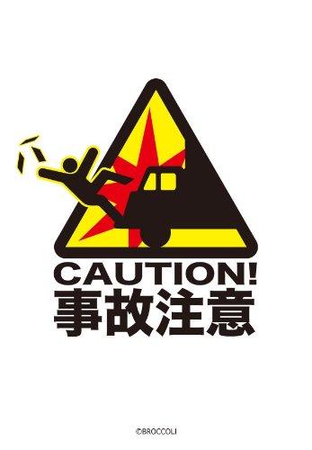 キャラクタースリーブコレクション・ミニ 「事故注意」