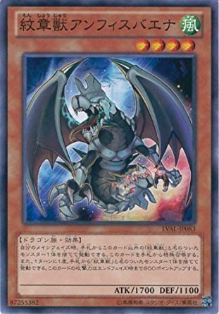 遊戯王 LVAL-JP083-N 《紋章獣アンフィスバエナ》 Normal