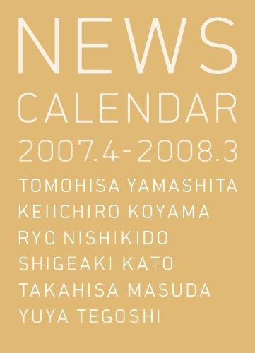 NEWSスクールカレンダー 2007.4→2008.3 ([カレンダー])