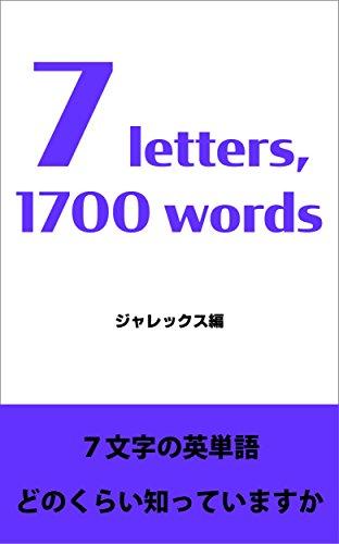 7 letters, 1700 words 7文字の英単語どのくらい知っていますか ジャレックス単語学習ツール