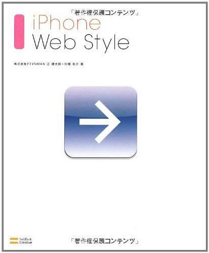 iPhone Web Styleの詳細を見る