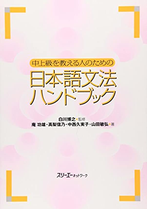 出来事膨らみ踊り子中上級を教える人のための日本語文法ハンドブック