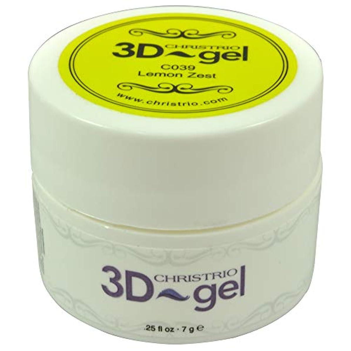 接続ギャップズボンCHRISTRIO 3Dジェル 7g C039 レモンゼスト