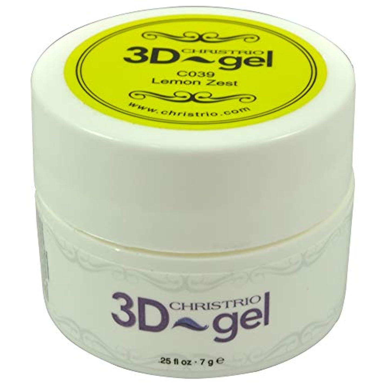 番号エスカレーター変換するCHRISTRIO 3Dジェル 7g C039 レモンゼスト