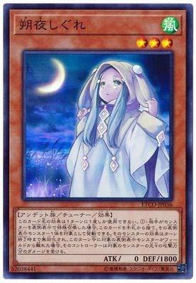 遊戯王 第10期 12弾 ETCO-JP036 朔夜しぐれ【スーパーレア】