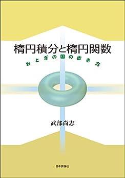 [武部 尚志]の楕円積分と楕円関数---おとぎの国の歩き方