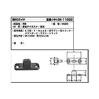 YKKAP メンテナンス部品 床付ガイド (HH3K-11033) [RB]ラフォレスタブロンズ *製品色・形状等仕様変更になる場合があります*