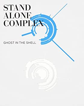 攻殻機動隊 STAND ALONE COMPLEX Blu-ray Disc BOX:SPECIAL EDITION (特装限定版)