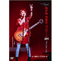 あさみちゆきコンサート2011「あさみのうた」 あさみちゆき