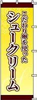 のぼり旗 こだわり卵を使ったシュークリーム S72884 600×1800mm 株式会社UMOGA