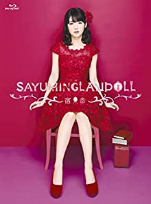SAYUMINGLANDOLL~宿命~ [Blu-ray]