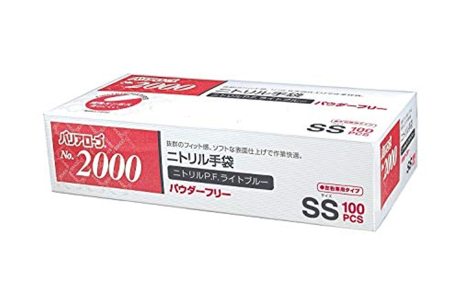 恨み添加上陸【ケース販売】 バリアローブ №2000 ニトリルP.F.ライト ブルー (パウダーフリー) SS 2000枚(100枚×20箱)