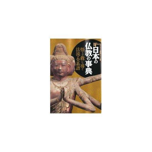 日本の仏教の事典―悟りと救いを導く法流の全系譜 (NEW SIGHT MOOK Books Esoterica エソテリ)の詳細を見る
