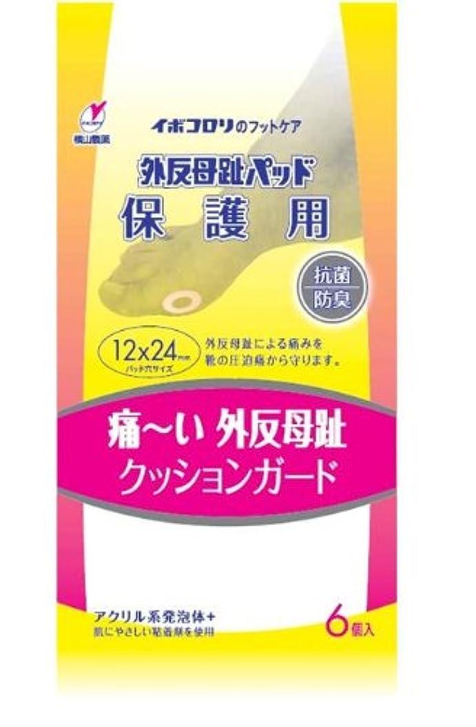 スキャン多数の想像する横山製薬 外反母趾パッド保護用