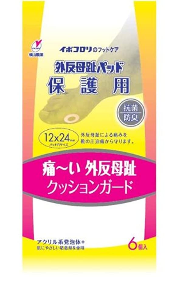 知覚するアブセイ役に立たない横山製薬 外反母趾パッド保護用