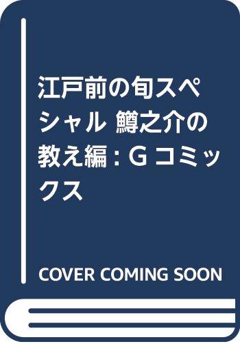 江戸前の旬スペシャル 鱒之介の教え編―銀座『柳寿司』三代目 (Gコミックス)