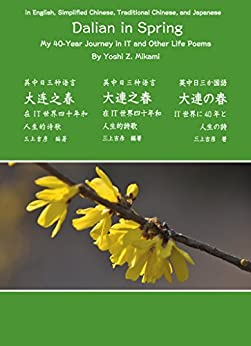 Dalian in Spring / 大连之春 / 大連之春 / 大連の春: Ebook in four written languages: English, Simplified Chinese, Traditional Chinese, and Japanese by [Mikami, Yoshi Z., 三上吉彦]