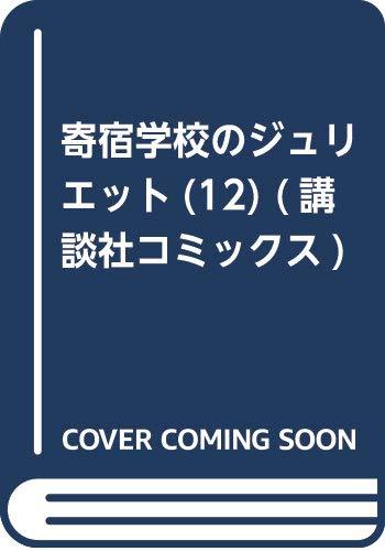 寄宿学校のジュリエット(12) (講談社コミックス)