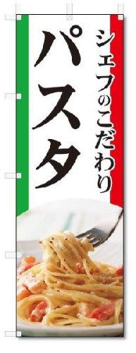 のぼり のぼり旗 パスタ (W600×H1800)