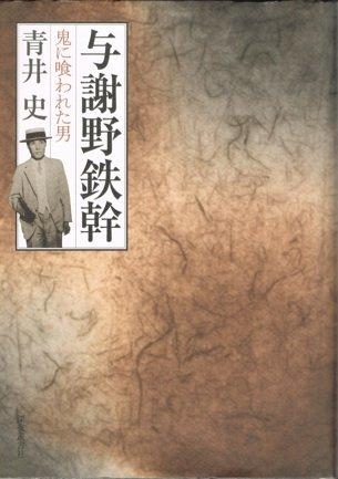 与謝野鉄幹―鬼に喰われた男