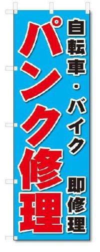 のぼり のぼり旗 自転車・バイク パンク修理(W600×H1800)
