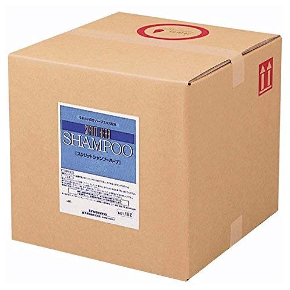 解放眠いです枯渇する業務用 SCRITT(スクリット) シャンプー 18L 熊野油脂 (コック無し)