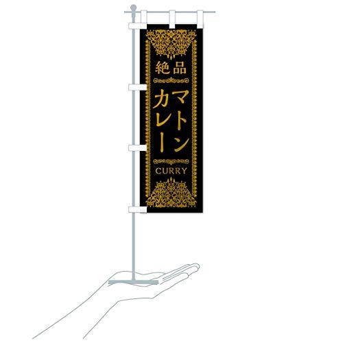 卓上ミニマトンカレー のぼり旗 サイズ選べます(卓上ミニのぼり10x30cm 立て台付き)