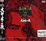 犬神家の一族 上巻 [DVD]