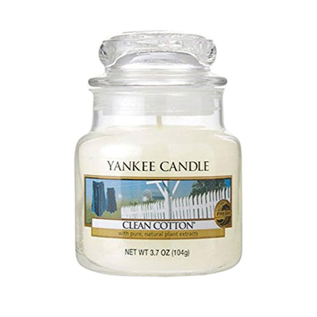 伝染病吸収委託ヤンキーキャンドル 正規品 YCジャーS クリーンコットン (YK0030501 4901435937779)