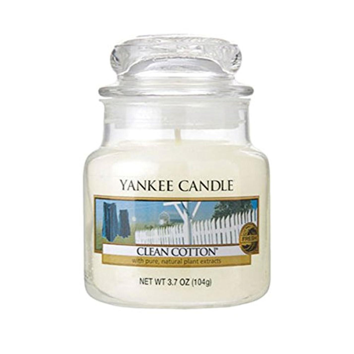 熟考する主要な用心するヤンキーキャンドル 正規品 YCジャーS クリーンコットン (YK0030501 4901435937779)