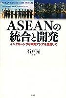 ASEANの統合と開発――インクルーシヴな東南アジアを目指して