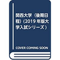 関西大学(後期日程) (2019年版大学入試シリーズ)